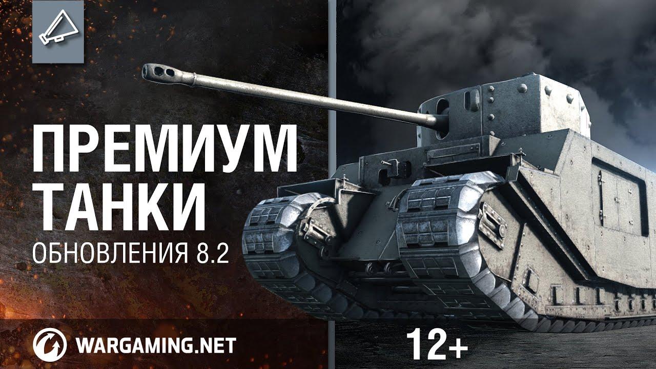 World of Tanks. Премиум танки обновления 8.2
