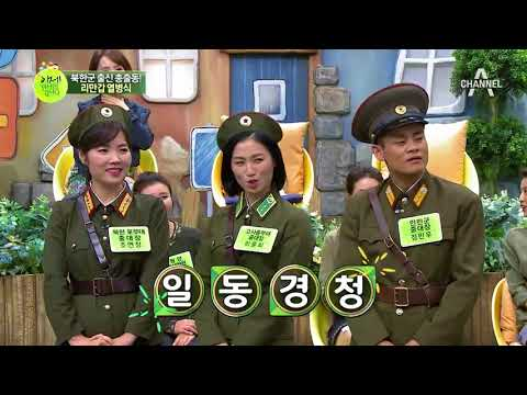 [예능] 이제 만나러 갑니다 317회_180114 - 2018 평창 동계올림픽, 미리 보는 북한 미녀 응원단