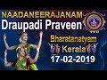 నాదనీరాజనం | Nadaneerajanam | 17-02-19 | SVBC TTD