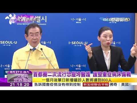 2020.06.27【文茜世界周報】首爾市長:疫情預測 距二次流行大爆發僅剩一個月