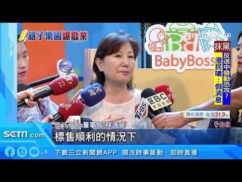 童年回憶掰 「BabyBoss」宣布11/30停業|三立新聞台