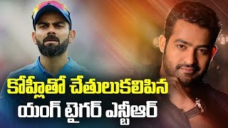 Jr NTR joins hand with Virat Kohli..