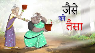 जैसे को तैसा | BEST FUNNY STORY | Jadui Hindi Kahaniya | COMEDY VIDEO | Ssoftoons Hindi