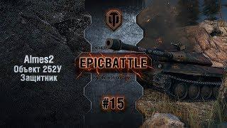 EpicBattle #15: Almes2 / Объект 252У Защитник
