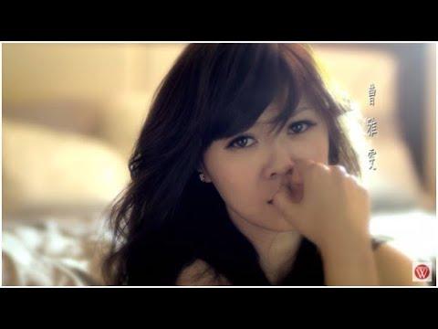 華特音樂-2013最新專輯-曹雅雯- 傷口-完整版