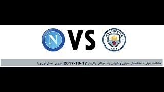 مباراة مانشستر سيتي و نابولي بث مباشر     -