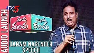 Danam Nagender speech at Mama Manchu Alludu Kanchu audio l..