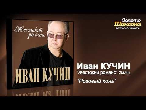 Иван Кучин - Розовый конь (Audio)