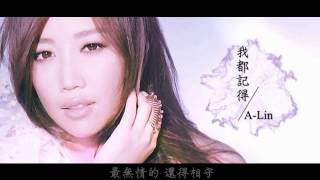 A-Lin - 我都記得 MV YouTube 影片