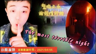#Outdoor Xiaolong #探險#可怕的夜晚【小龍探險】primary scene|最可怕的驚魂夜 | 2021
