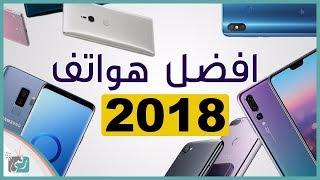 افضل هواتف 2018 -  النصف الأول | ما اختيارك؟
