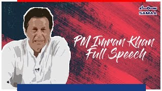 PM Imran Khan Full Speech | SAMAA TV | Sep 14 , 2018