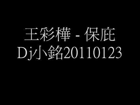 王彩樺 - 保庇 BOBEE (Bo Peep) _Dj小銘20110123 remix