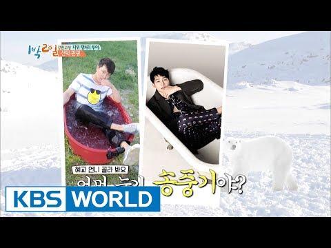 Which one is Joongki? Hyekyo unni, take a guess! [2 Days & 1 Night - Season 3 / 2017.08.27]