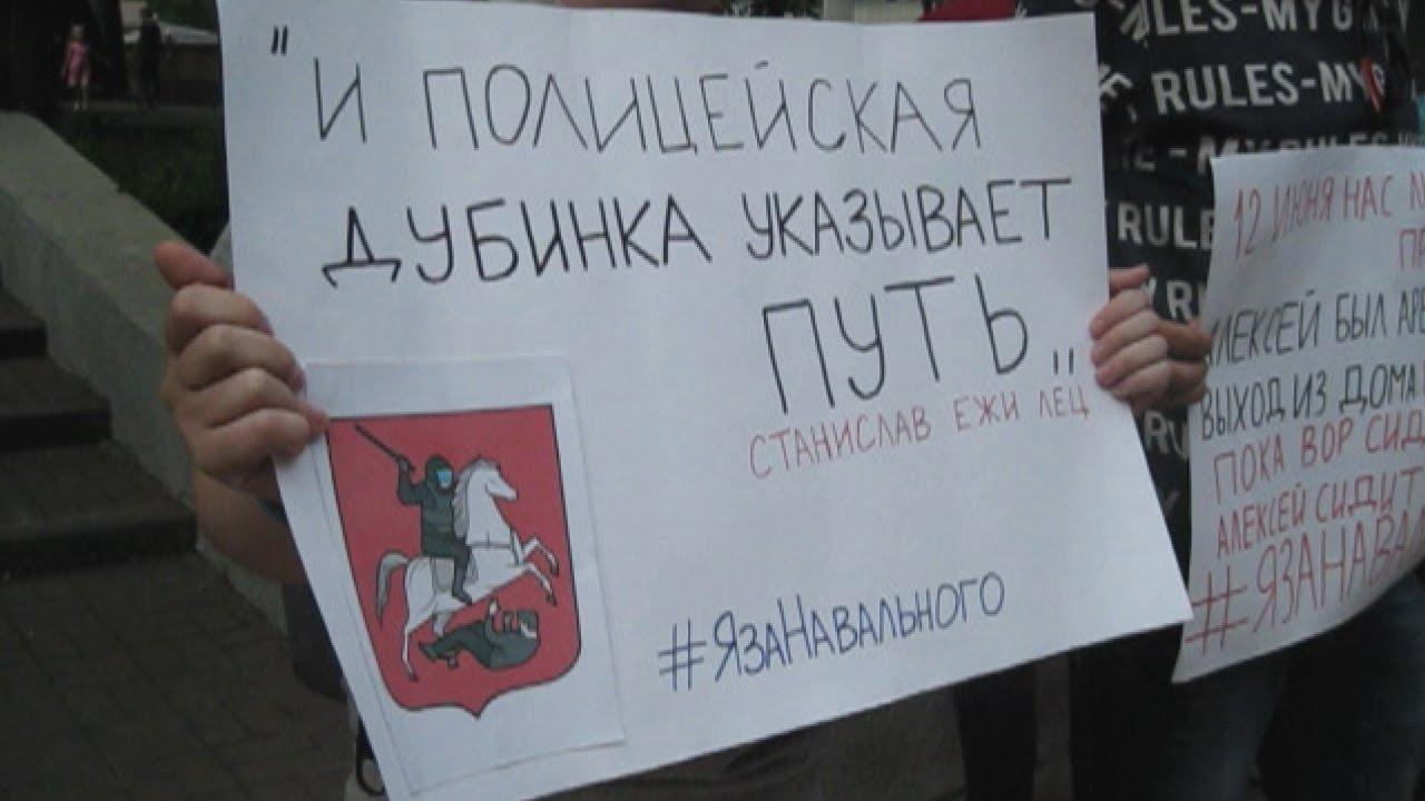 """Пикет """"Позор Росгвардии!"""" прошел в Ростове-на-Дону"""