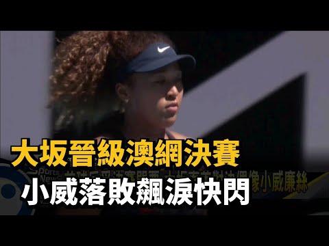 大坂晉級澳網決賽 小威落敗飆淚快閃-民視新聞