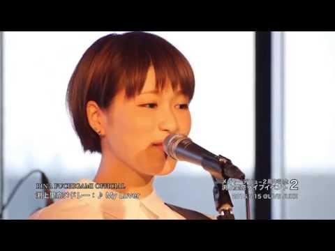 【渕上里奈公式】LIVE動画 「SPメドレー」