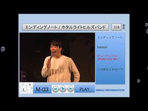 【高画質ダイジェストMOVIE】エンディングノート/ホタルライトヒルズバンド