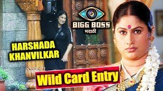 Harshada Khavilkar (Akka Saheb) WILD CARD ENTRY   Bigg Boss Marathi