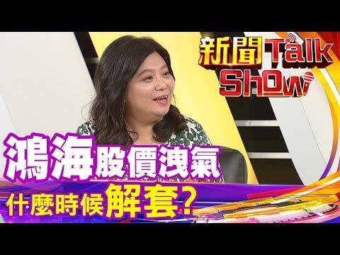 新聞Talk Show【精華版】鴻海股價洩氣 什麼時候解套?
