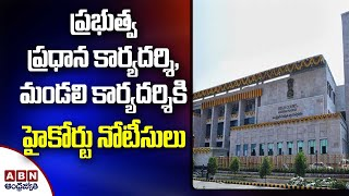 CRDA repeal Bills: HC serves notices to CS, Legislature Se..