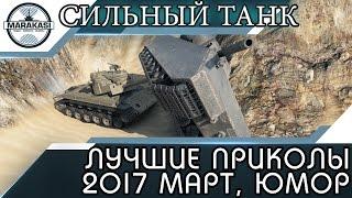 ЛУЧШИЕ ПРИКОЛЫ 2017 МАРТ, САМЫЙ СИЛЬНЫЙ ТАНК В