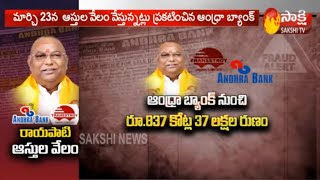 Andhra Bank To Auction Rayapati Sambasiva Rao Assets..