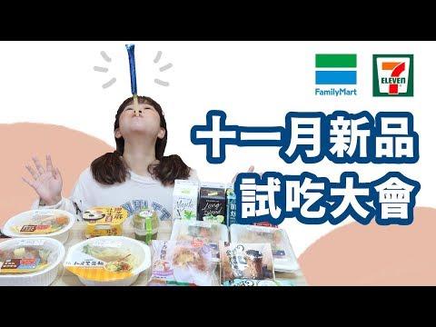 7-11VS.全家11月超商新品試吃大會!❤︎古娃娃WawaKu