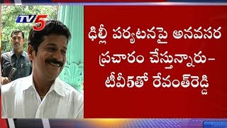 Revanth Reddy on reports of joining Congress!..