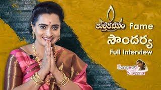 కార్తీకదీపం ఫేమ్ సౌందర్య ఫుల్ ఇంటర్వ్యూ | Karthika Deepam Serial Fame Soundarya Full Interview