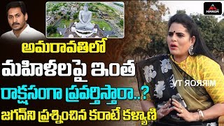 Telugu actress Karate Kalyani reacts on Amaravati issue..