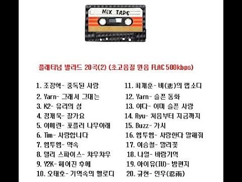 플래티넘 발라드 명곡 20곡(2) 연속재생 (초고음질)
