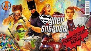[BadComedian] - СуперБобровы (реж. версия)
