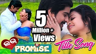 Love Promise - Title Track | Official Video Song | Love Promise Odia Movie | Jaya, Rakesh