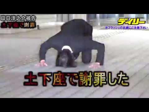 田口淳之介被告 保釈 土下座で謝罪