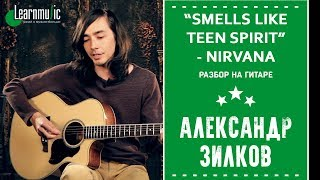 Nirvana - Smells Like Teen Spirit (Разбор by Александр Зилков)