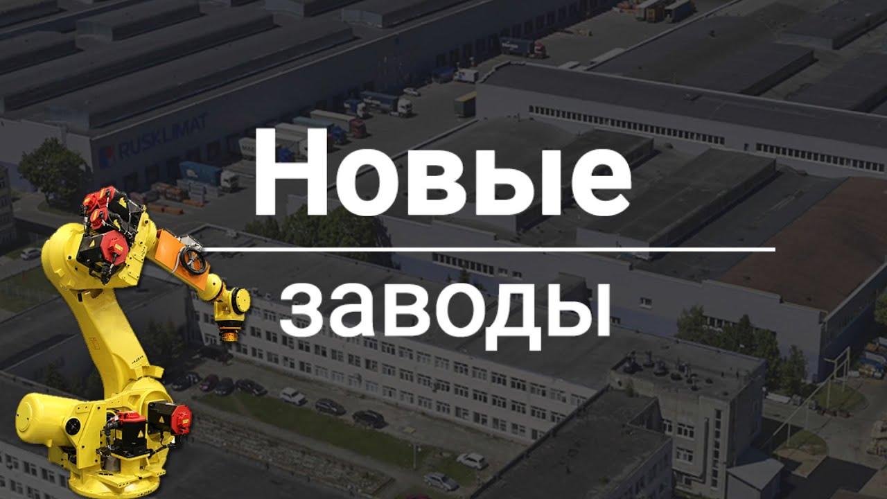Новые заводы России. Октябрь, 2019