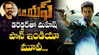 Mahesh Babu Teams Up With KGF Director Prashanth Neel For A Pan India Film? | NTV Entertainment