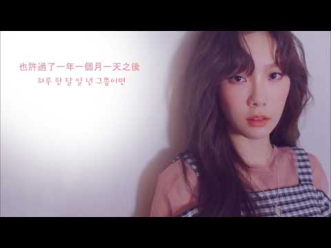 【中字】太妍 (金泰妍/TAEYEON/태연) - Fine
