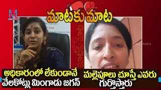 మాట కు మాట | Ys Jagan Lady Fan Super Counter To Yamini Sadineni | TDP | YSRCP | Adya Media