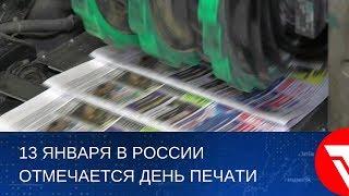 13 января в России отмечается День печати
