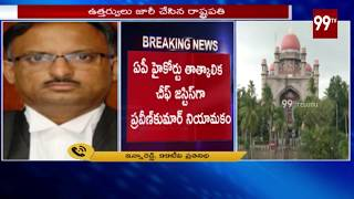 Praveen Kumar as Chief Justice for AP High Court..