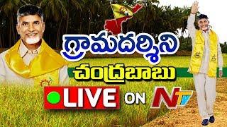 LIVE : AP CM Chandrababu Attends Grama Darshani Public Meeting LIVE | Challapalli | NTV