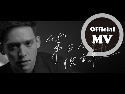 倪安東 Anthony Neely [第三人稱 3rd person] Official MV HD