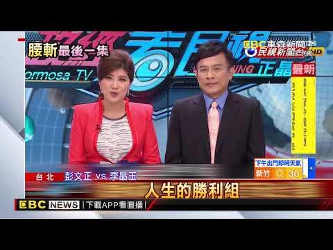 彭文正批政治打壓節目停播 總統府:純屬虛構
