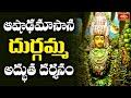 శాకాంబరీ అలంకారంలో కనకదుర్గమ్మ దర్శనం | Shakambari Devi Alankaram 2020 in Vijayawada | Bhakthi TV