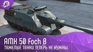 AMX 50 Foch B. Тяжелые танки теперь не нужны.
