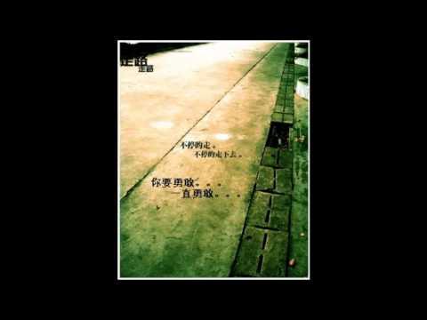 蕭煌奇 - 只能勇敢 (柏格 cover)