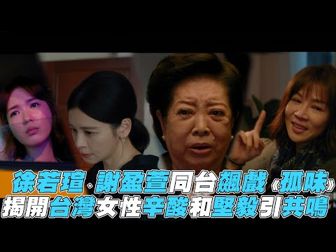 【孤味】徐若瑄、謝盈萱同台飆戲《孤味》 揭開台灣女性辛酸和堅毅引共鳴