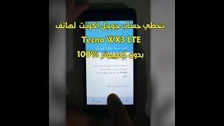 حذف وتخطي حساب جوجل اكونت لهاتف Tecno WX3 LTE بطريقة سهلة 100 ...